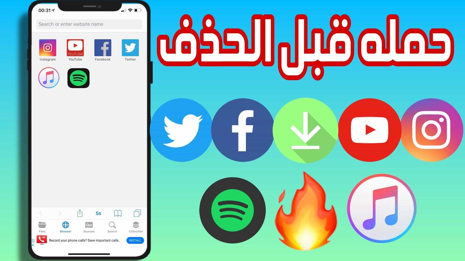 كيفي ة تحميل مقاطع الفيديو للايفون من اليوتيوب والفيس بوك و تويتر