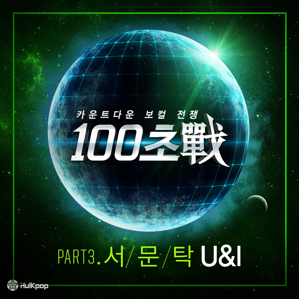 [Single] Seo Moon Tak – 100 Seconds War Part 3