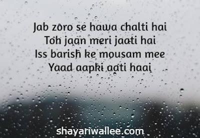 shayari on rain in hindi
