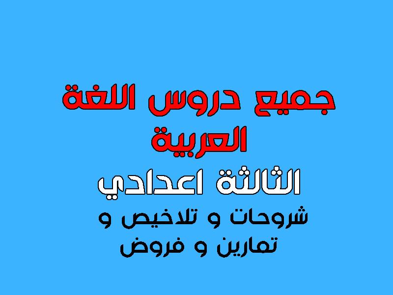 جميع دروس اللغة العربية للسنة الثالثة اعدادي