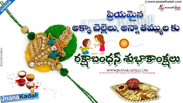 Best Telugu Rakshabandhan Telugu Quotes,Nice Telugu Rakshabandhan Telugu Wallpapers,HD Telugu Rakhi Images,Rakshabandhan Poems in Telugu,Nice Poems for Rakshabandhan 1080dp,Rakshabandhan Images Wallpaper,2019 Rakshabandhan Information,2019 Rakshabandhan Wallpapers,2019 Rakhi HDWallpapers,2019 Rakhabandhan Poems HD,Rakshabandhan Information Images,Rakshabandhan Messages,Rakshabandhan Shayari,Rakshabandhan Story,Rakshabandhan Greatness,Rakshabandhan Vector Images,Rakhi Telugu Quotes, Rakhi Wishes for Sisters,Rakhi Wishes for Brothers,Rakhi Wishes for Childrens,Cool Telugu Rakshabandhan Information Images, Nice Rakhabandhan Vector Pictures with Quotes,Rakshabandhan Images Vector Rakhi Images With Telugu Quotes