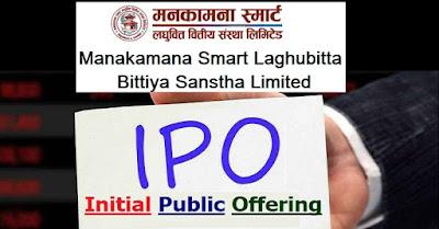 Manakamana Smart Laghubitta IPO Result Date