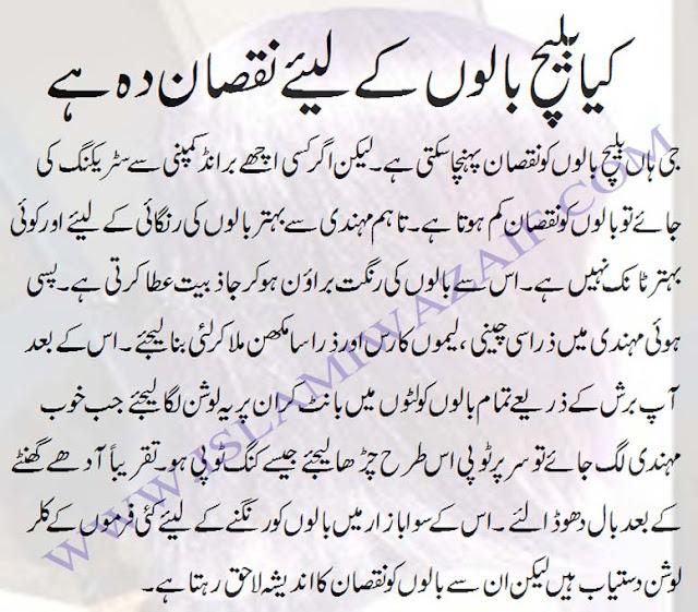 does bleach damage hair in urdu