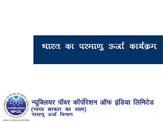 Bharat me Parmanu urja Karyakram