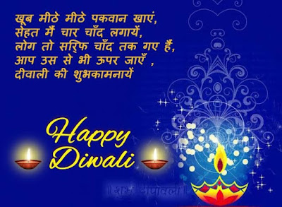 50+ Latest Happy Diwali Wishes 2019 In Hindi For WhatsApp or Facebook