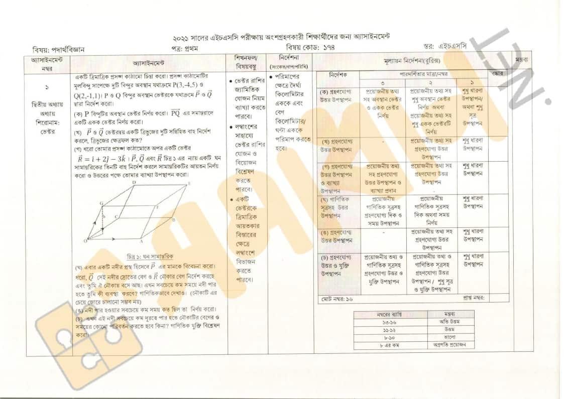 এইচএসসি পরীক্ষা ২০২১ পদার্থবিজ্ঞান ১ম সপ্তাহ  এসাইনমেন্ট প্রশ্ন