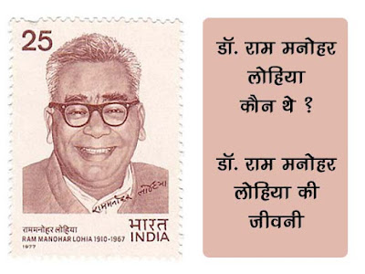 राम मनोहर लोहिया जीवनी |डॉ. राममनोहर लोहिया के बारे में जानकारी | Dr. Ram Manohar Lohiya Kaun The