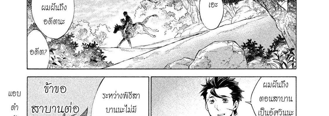 อ่านการ์ตูน Henkyou no Roukishi - Bard Loen ตอนที่ 1 หน้าที่ 65