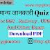 General Knowledge Quiz = 2 Download PDF In Hindi