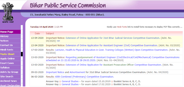 BPSC Recruitment 2020 Latest News