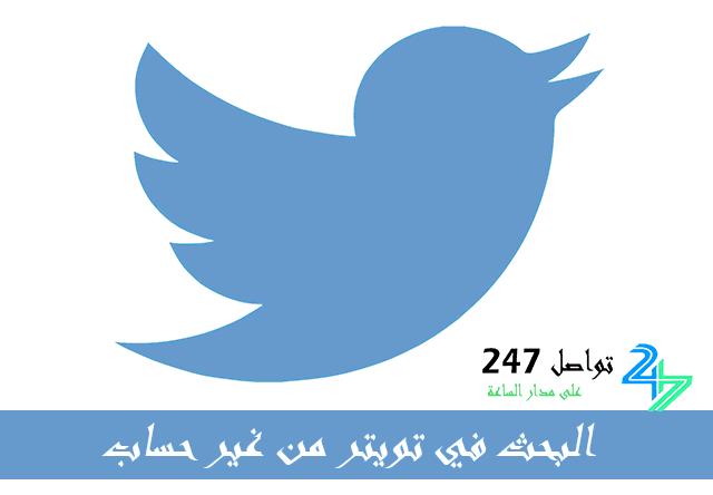 البحث في تويتر من غير حساب