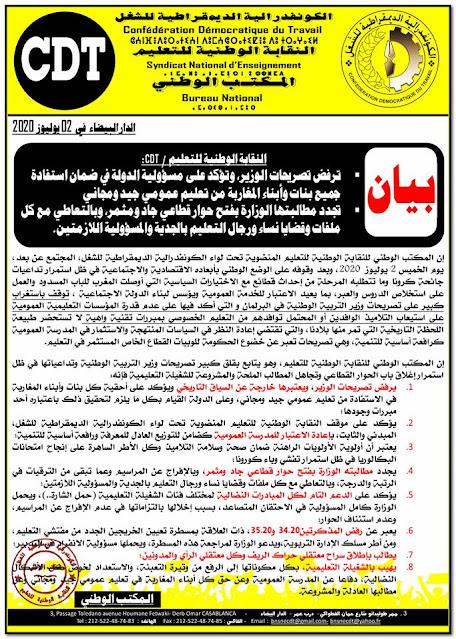 النقابة الوطنية للتعليم ترفض تصريحات الوزير، وتؤكد على مسؤولية الدولة في ضمان استفادة أبناء المغاربة من تعليم عمومي جيد ومجاني