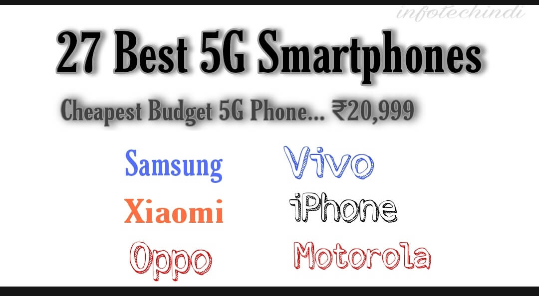 24 Best 5G mobile phone in India and launch date 2021 [Hindi]