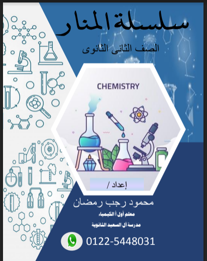 مذكرة المنار فى الكيمياء للصف الثانى الثانوى الترم الاول 2022 pdf