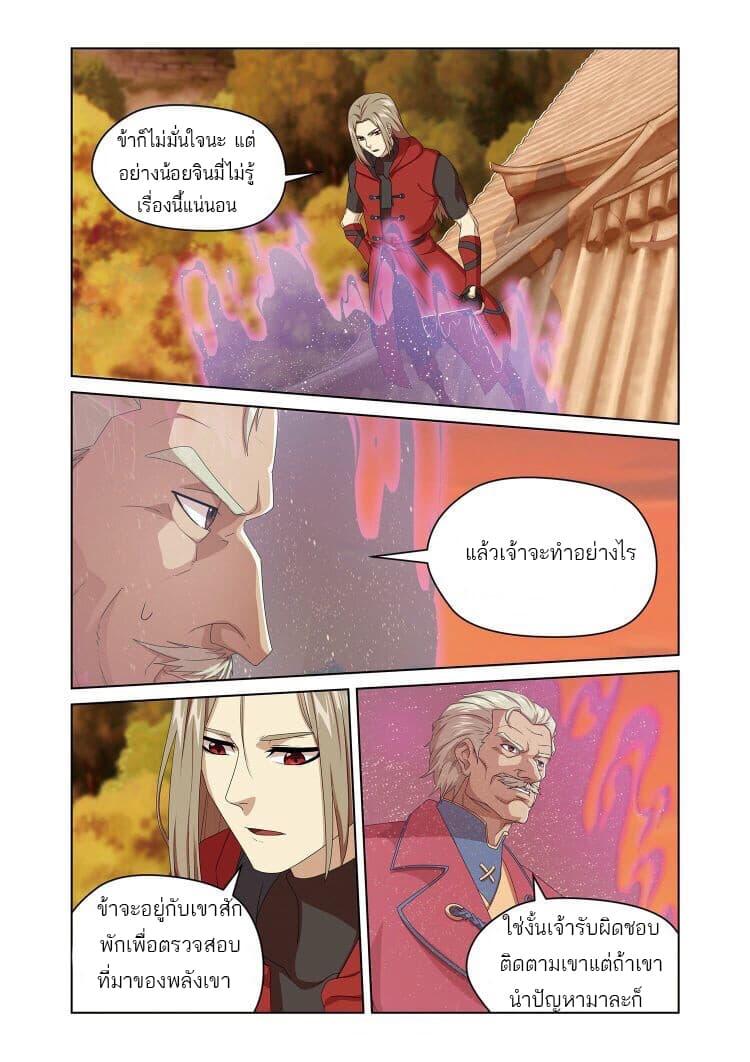 Micah - หน้า 3