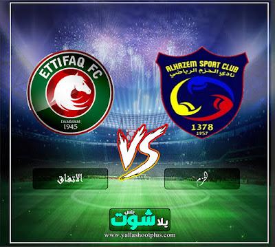مشاهدة مباراة الحزم والاتفاق بث مباشر اليوم 15-9-2019 في الدوري السعودي