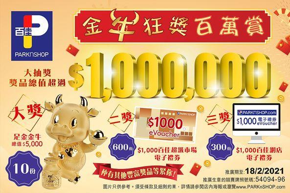 百佳: 金牛狂獎百萬賞 額外抽獎機會攻略 至1月21日
