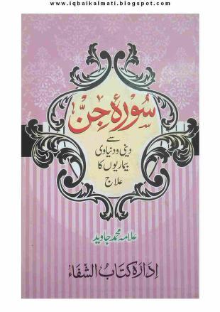 Surah Jin Se Deeni Aur Dunyavi Bemarion Ka Ilaj Urdu PDF Book