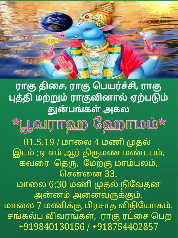 ராகு திசை அல்லது ராகு புத்தியில் அவதிப்படுவோர் கவனத்திற்கு