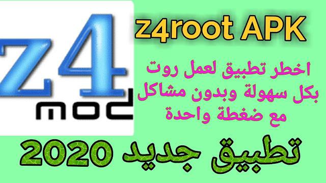تحميل تطبيق z4root APK روت لهواتف الأندرويد وحذفه بدون كمبيوتر جديد 2020