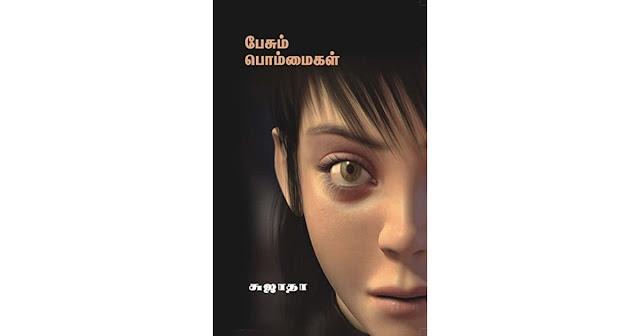 பேசும் பொம்மைகள் - சுஜாதா