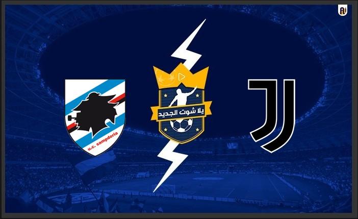 نتيجة مباراة يوفنتوس وسامبدوريا اليوم 2021/9/26 في الدوري الايطالي