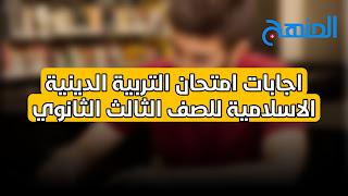 اجابات امتحان التربية الدينية الاسلامية للصف الثالث الثانوي 2021