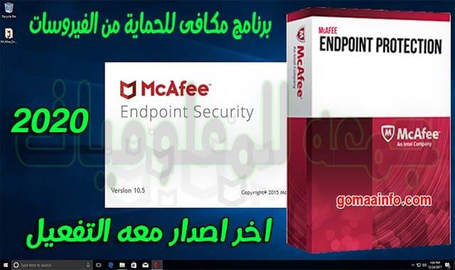 تحميل برنامج مكافى للحماية من الفيروسات | McAfee Endpoint Security 10.7.0.824.9