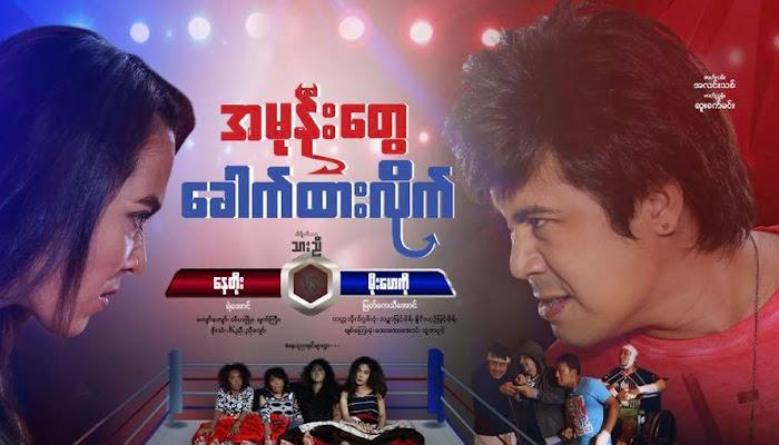 Movie Name - Amone Tway Khaout Htar Lite