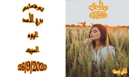 توقعات برج الأسد اليوم 26/9/2020 السبت 26 سبتمبر / أيلول 2020 ، Leo