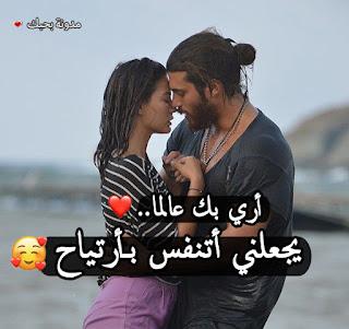 صورحب وعشق وغرام للمتزوجين 2020 جميلة وروعه موقع هدوء