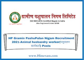 HP Gramin PashuPalan Nigam Recruitment 2021-Animal husbandry worker(पशुपालन कार्यकर्ता) Posts