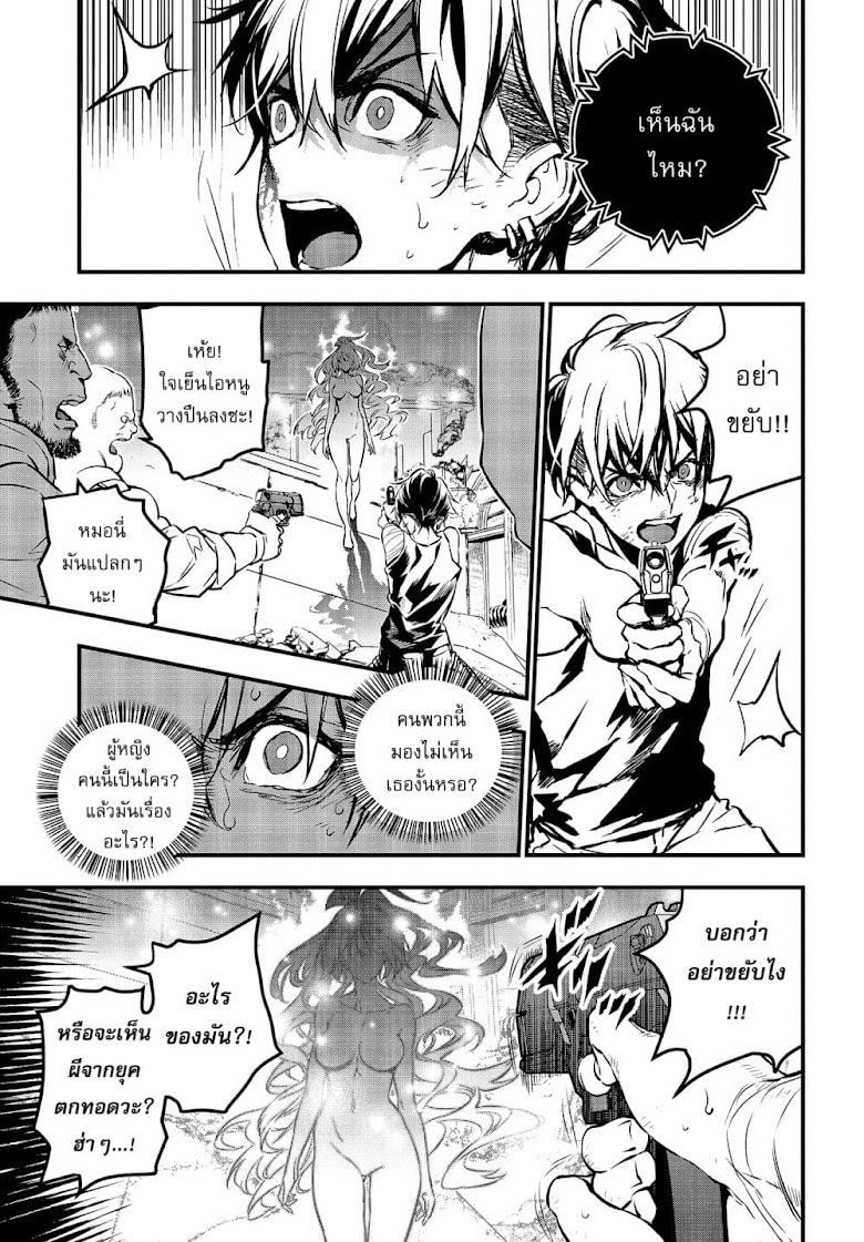 Rebuild World - หน้า 20