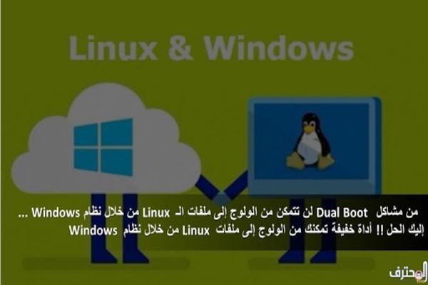 تعرف على أداة تمكنك من الولوج إلى ملفات Linux من خلال نظام Windows