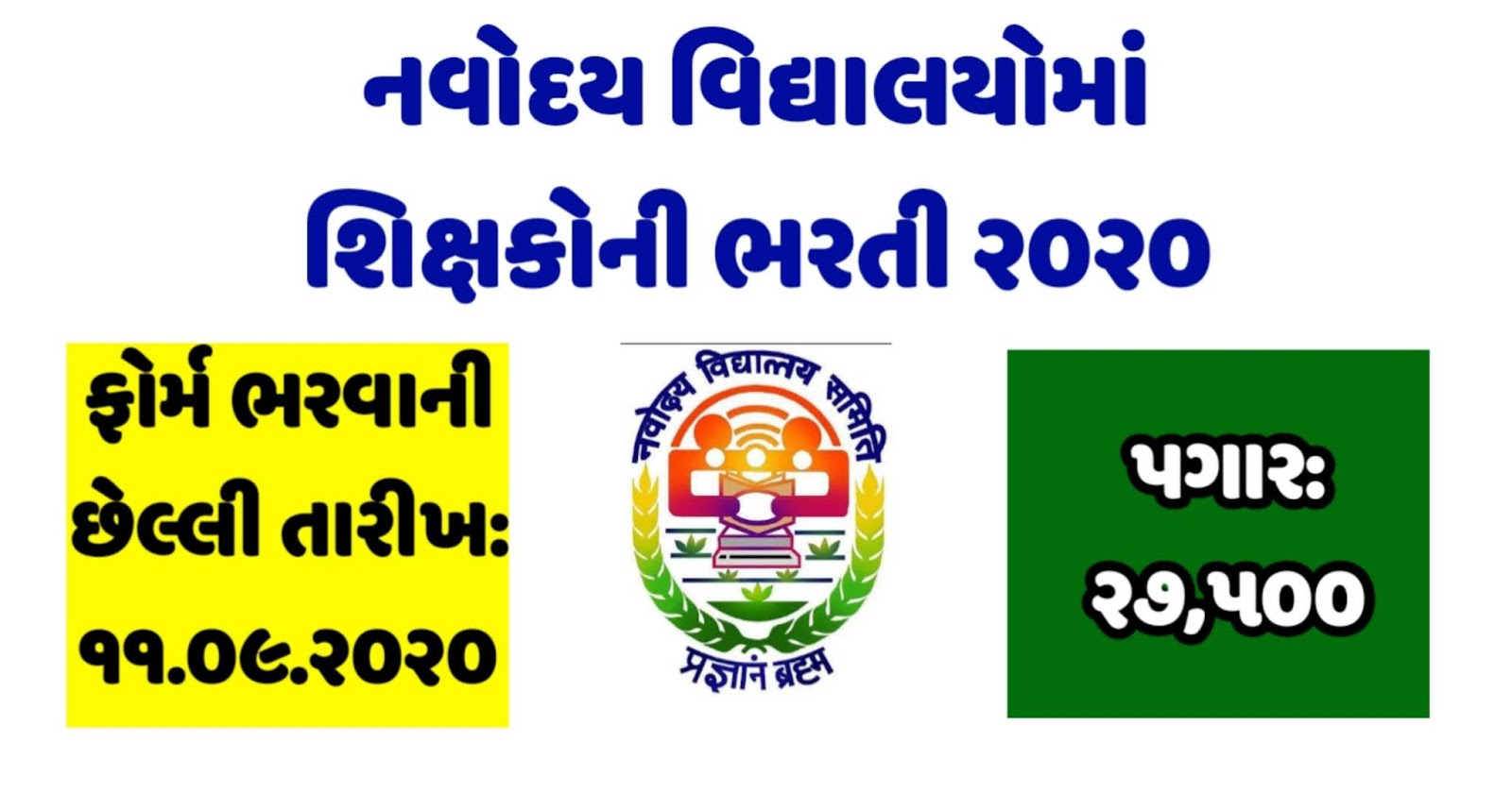 Jawahar Navodaya Vidhyalaya (NVS) 454 Teacher Recruitment 2020