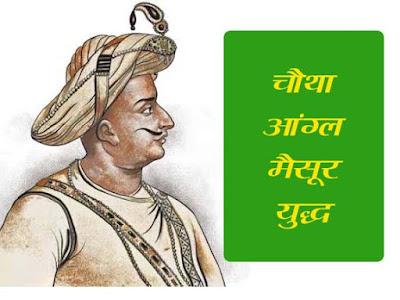 चौथा आंग्ल-मैसूर युद्ध (1799) | Fourth Aangl Maysur Yudh