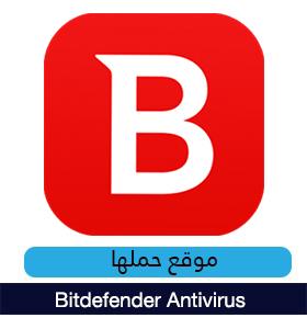 تحميل برنامج الحماية بت ديفندر Bitdefender Antivirus للكمبيوتر والاندرويد والايفون مجاناً