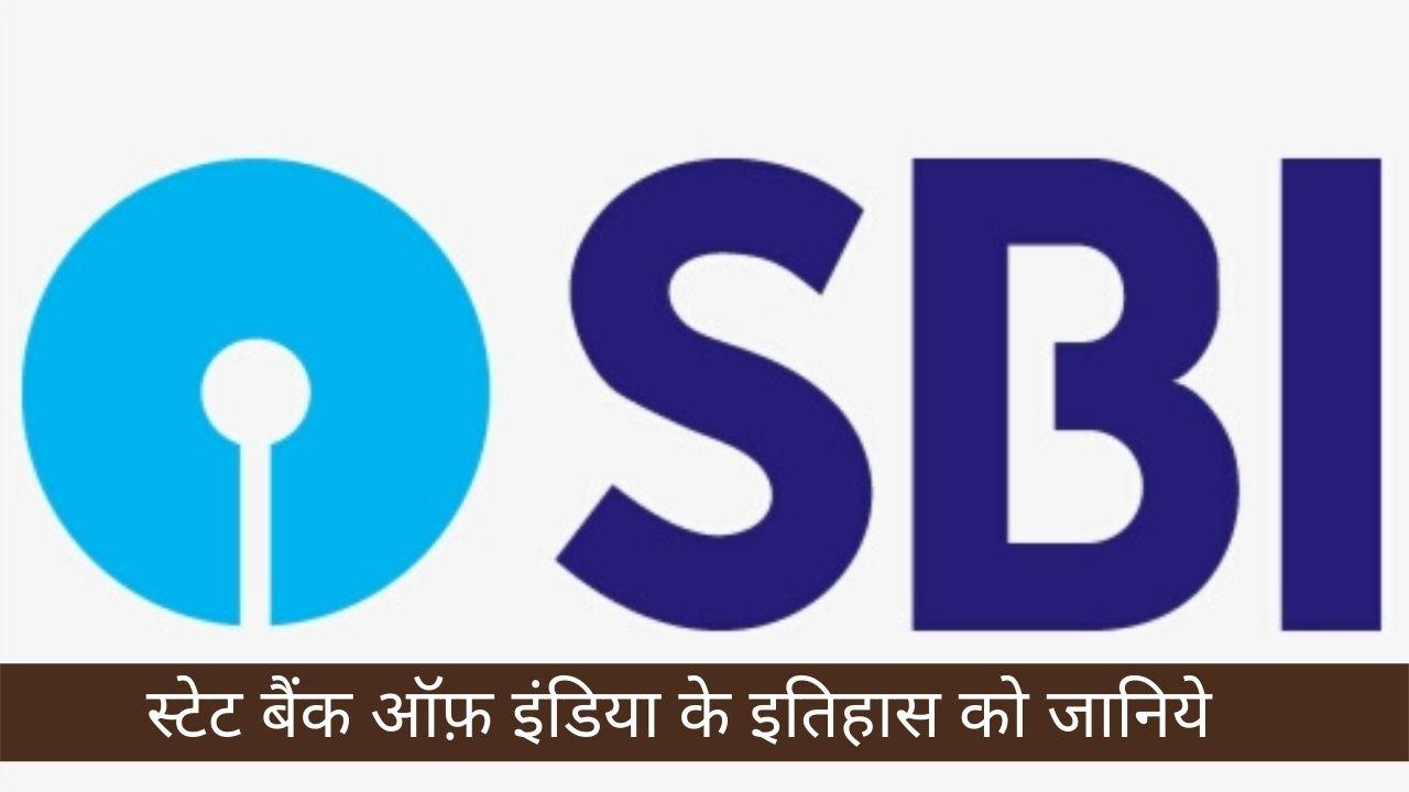 स्टेट बैंक ऑफ़ इंडिया के इतिहास को जानिये
