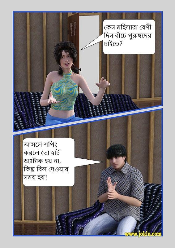 Women live longer Bengali joke