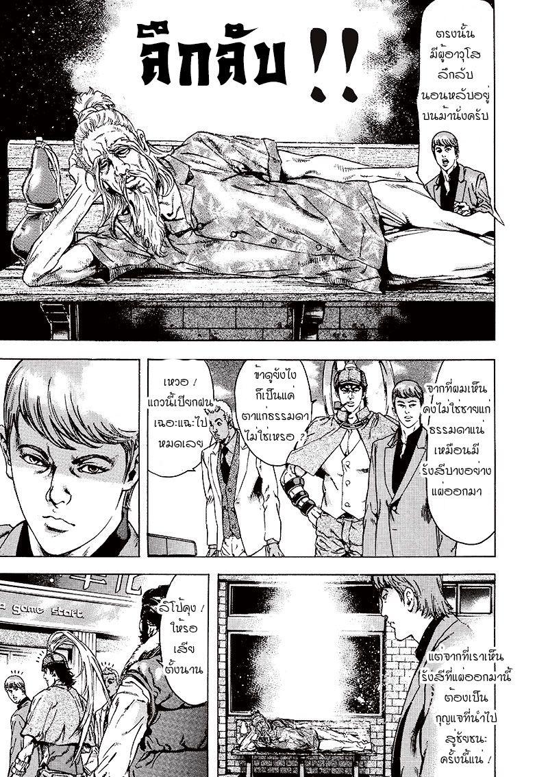 อ่านการ์ตูน Detective Lu Bu ยอดนักสืบลิโป้ ตอนที่ 2.5 หน้า 4