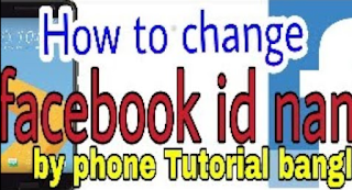 How to rename facebook id name