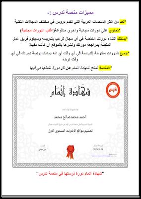 """كتاب التعليم الحر عبر الانترنت """"افضل طريقة للتعلم العربي عبر الانترنت"""""""