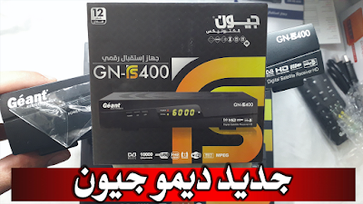 مراجعة جهاز جيون الجديد جيون اول تحديث للجهاز + ملف قنوات Gèant RS-400