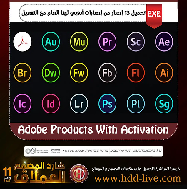 تحميل برامج أدوبي أخر إصدار مع التفعيل All Adobe Products With Activation