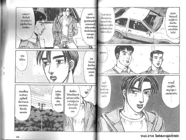 Initial D - หน้า 17