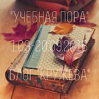 http://marusellascrap.blogspot.ru/2016/09/5-109-20092016.html