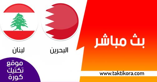 مشاهدة مباراة البحرين ولبنان بث مباشر اليوم 27-12-2018 مباراة ودية