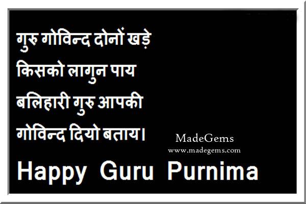 Guru Purnima Wishes Quotes In Hindi Marathi: Guru Purnima Hindi Quotes Wishes Image