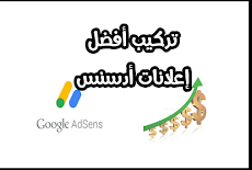 تركيب اعلانات ادسنس في مدونة بلوجر AdSense 2019