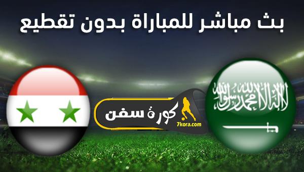 موعد مباراة السعودية وسوريا بث مباشر بتاريخ 15-01-2020 كأس آسيا تحت 23 سنة